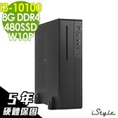 【五年保固】iStyle S200T 薄型商用電腦 i3-10100/8G/480SSD/W10P/五年保固