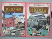 【書寶二手書T2/少年童書_PPG】老台灣大漫遊-北部篇_上下合售