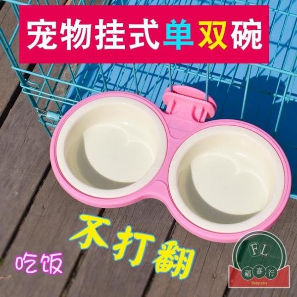 掛籠雙碗狗碗狗籠貓籠食盆懸掛固定加厚型防滑寵物碗【福喜行】