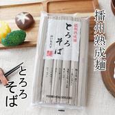 日本 高尾製粉 播州熟成蕎麥麵 540g 蕎麥麵 麵條 山藥 播州熟成麵 日式蕎麥麵 日式