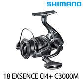 漁拓釣具 SHIMANO 18 EXSENCE CI4+ C3000M (紡車捲線器)