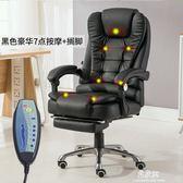 電腦椅家用辦公椅轉椅老板椅現代簡約靠背舒適懶人坐椅子igo     易家樂