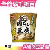 日本 日清 兵衛肉豆腐湯 12g×6個 泡麵 宵夜 即時 沖泡 杯麵 冬天 溫暖 熱銷 搶購【小福部屋】