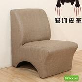 《DFhouse》雷娜-貓抓皮革沙發(加大版)-蘋果綠咖啡色