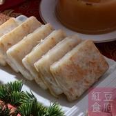 【紅豆食府】干貝芋頭糕