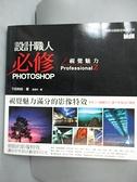 【書寶二手書T7/電腦_B9Q】設計職人必修 Photoshop 視覺魅力_下田和政