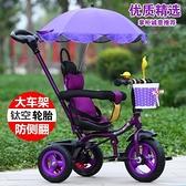 兒童三輪車腳踏車大號幼童1-3-5歲寶寶手推車自行車輕便小孩單車 {快速出貨}