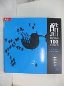 【書寶二手書T1/設計_CPG】酷設計100 III-以珍惜精神實現最酷的創意設計_藍色書皮_天下編輯