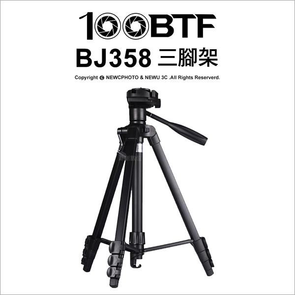 BTF 百圖富 BJ358 三腳架(內建手機夾) 載重10kg 最高高度1310mm 便攜★可刷卡★薪創數位