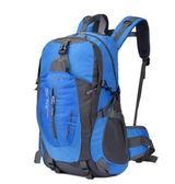 【天天特價】新款超輕戶外登山包40L男女雙肩時尚學生書包電腦包(藍色)