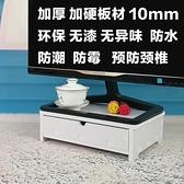 熒幕支架 電腦顯示器增高架子台式機桌面支架液晶螢幕墊高底座帶抽屜收納架YYJ 育心館