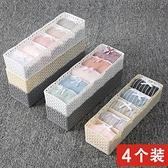 收納盒 襪子收納盒衣櫃家用有蓋文胸內衣褲分格儲物箱抽屜式塑料整理盒子 「99購物節」