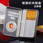 充電煙盒 裝煙盒子20支帶打火機一體細煙煙盒創意男女士風充電電子點煙器 卡菲婭