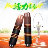 負重跳繩 負重鋼絲跳繩男女成人健身運動兒童小學生跳神中考繩子專業跳繩 4色