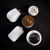 陶瓷茶葉罐小號五大名窯軟木塞