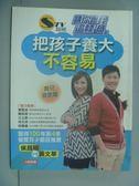 【書寶二手書T5/親子_YKC】把孩子養大不容易_黃瑽寧,李思儀,王宏哲