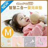 GIO 智慧二合一有機棉超透氣嬰兒床墊 床套可拆卸 水洗防蟎【M號 60x120cm】【佳兒園婦幼館】