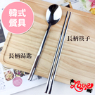 韓式餐具 湯匙/筷子 長柄 扁長 金屬亮面 不鏽鋼