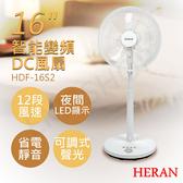 【禾聯HERAN】16吋智能變頻DC風扇 HDF-16S2