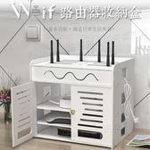 尾牙鉅惠路由器收納盒電線機頂盒置物架插線板盒集線理線器Wifi收納盒壁掛 俏女孩
