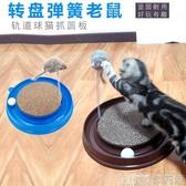 貓咪玩具 貓玩具轉盤軌道球逗貓棒彈簧兔皮老鼠寵物貓咪用品貓抓板小貓幼貓 歌莉婭