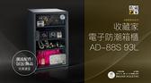 收藏家 AD-88S 暢銷經典防潮箱 93公升四層 德製濕度錶 【五年保固】