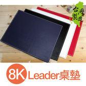 珠友 LE-51039 B4/8K桌墊-Leader