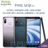 送玻保+空壓【3期0利率】HTC U12 Life 6吋 6G/128G 3600mAh 雙卡雙待 指紋辨識 後置雙鏡頭 智慧型手機