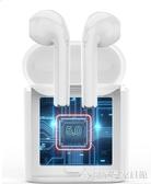 無線藍芽耳機雙耳適用小米oppo華為vivo紅米女生款入耳式運動手機蘋果7plus安卓8p 『歐尼曼家具館』