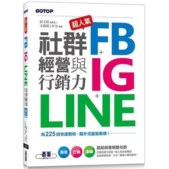 超人氣FB IG LINE社群經營與行銷力:用225招快速聚粉,飆升流量變業績!