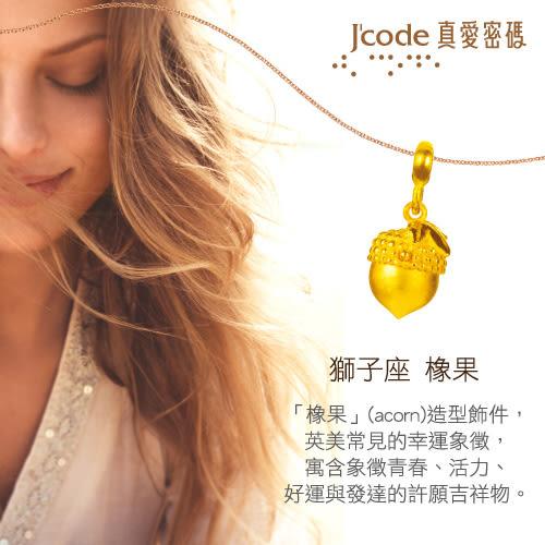 J'code真愛密碼 獅子座-橡果 黃金墜子 送項鍊-流星版