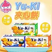 Yu-Ki 夾心餅【小麥購物】24H出貨台灣現貨【A325】夾心餅乾 零食 餅乾 點心 下午茶