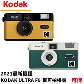 柯達 KODAK ULTRA F9 即可拍相機 底片相機 傻瓜相機 立可拍 膠捲底片 菲林 即可拍 2021最新機種