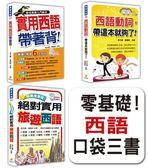 零基礎!西語口袋三書:《實用西語帶著背!》、《絕對實用旅遊西語》、《西語動詞,帶這本..