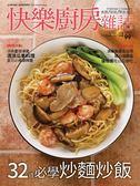快樂廚房雜誌 7-8月號/2018 第121期