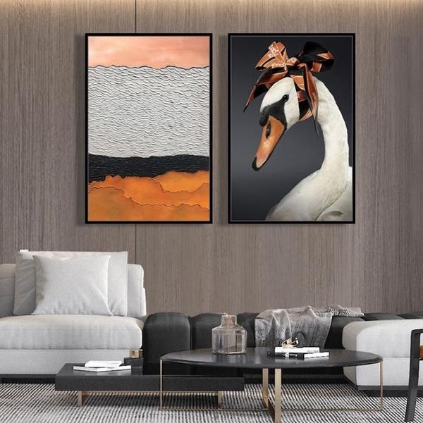 現代輕奢客廳裝飾畫橙色抽象餐廳走廊玄關掛畫天鵝沙發背景牆壁畫 「雙11狂歡購」