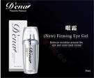 D'ena 羊胎盤眼霜 膠原蛋白 眼膜 眼膠 滋潤 肌膚