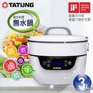 TATUNG大同電鍋  健康複合料理無水鍋 TSB-3016EA
