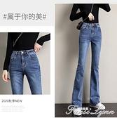 2021年夏新款喇叭牛仔褲女高腰修身顯高顯瘦彈力直筒微喇春秋長褲 范思蓮恩