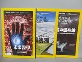 【書寶二手書T1/雜誌期刊_PJY】國家地理雜誌_206~208期間_共3本合售_未來醫學
