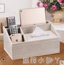 多功能紙巾盒客廳茶幾抽紙遙控器收納盒創意簡約桌面家居家用歐式 蘿莉新品