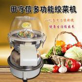 菜餡機不銹鋼電動碎菜機商用剎菜機絞菜機餃子包子餡切菜器igo「青木鋪子」