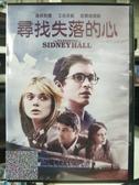 挖寶二手片-P02-259-正版DVD-電影【尋找失落的心】艾兒芬妮 凱爾錢德勒(直購價)