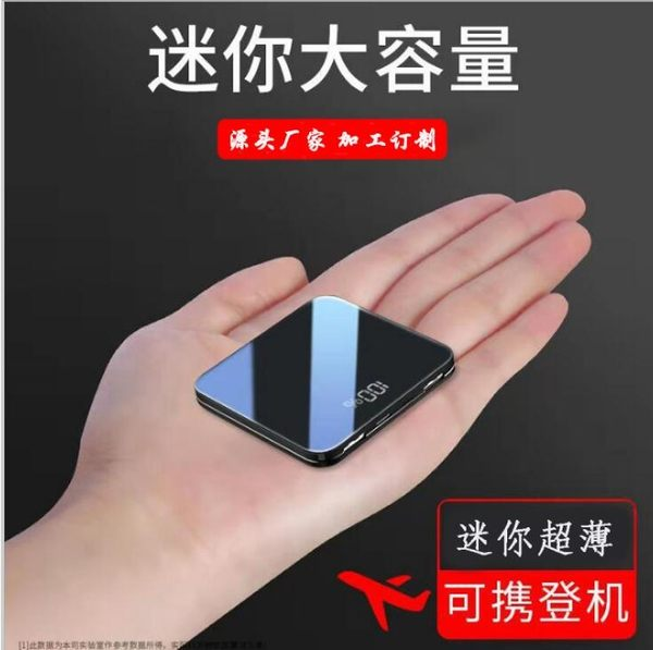 行動電源 現貨秒髮 迷你大容量毫安屏幕超薄便攜小巧小米oppo華為vivo蘋果三星通用移動電源