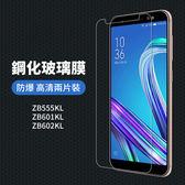 兩片裝 華碩 ZenFone ZB555KL ZB601KL ZB602KL 鋼化玻璃膜 非滿版 防刮 手機保護貼 防爆