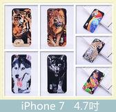 iPhone 7 (4.7吋) 真系列 動物 全包PC殼 手機殼 保護殼 手機套 保護套 背蓋 背殼