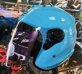ONZA安全帽,MAX-R1,R7素/湖水藍