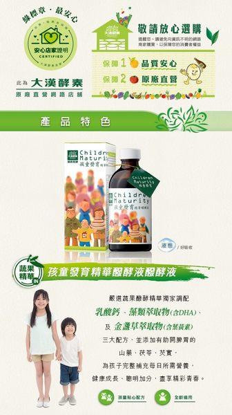 『121婦嬰用品館』大漢酵素 孩童發育精華醱酵液250ml