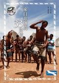 (二手書)來自非洲的33封信(上下冊)