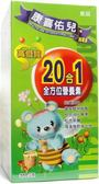 [折扣碼yahoo2019]康喜佑兒 20合1全方位營養素300g/罐